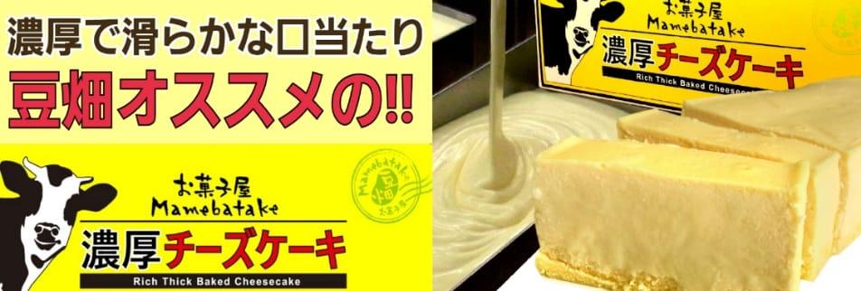 濃厚チーズケーキ|通販|お取り寄せ|お菓子屋豆畑|丹波篠山|たんばささやま